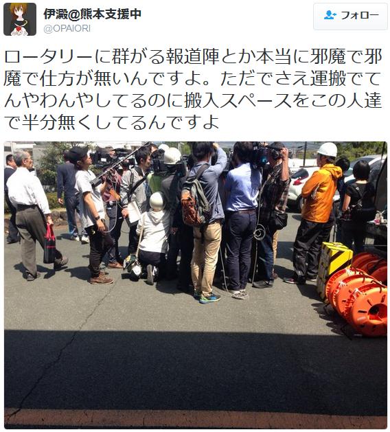 ロータリーに群がる報道陣とか本当に邪魔で邪魔で仕方が無いんですよ。ただでさえ運搬でてんやわんやしてるのに搬入スペースをこの人達で半分無くしてるんですよ マスゴミの救助妨害が多発!熊本地震・ヘリコプター