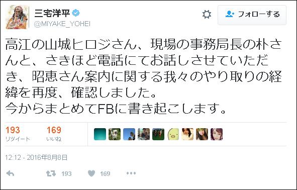 三宅洋平氏、沖縄高江でヘリパッド建設に反対する市民団体の現場事務局長は「朴さん」だと発言