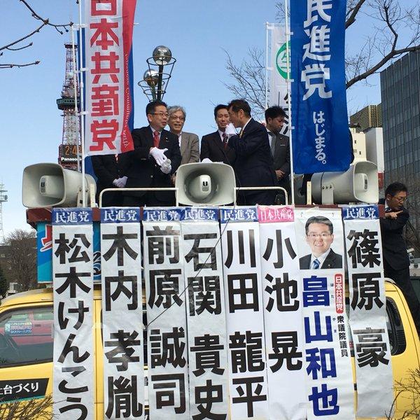 これで負けたパヨク連合に未来は無いな 池田真紀候補の応援団