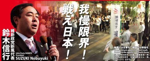 鈴木信行のオフィシャルブログ毎日更新中です。我慢限界!戦え日本!
