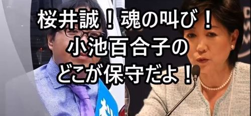 【KSM】都知事選 桜井誠!魂の叫び!「小池百合子のどこが保守だよ!」外国人移民、高度人材のデタラメを暴く!