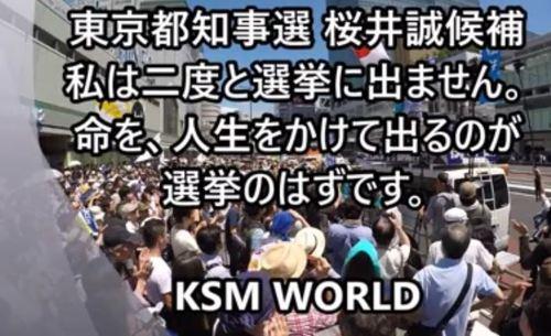 【KSM】都知事選2016 桜井誠候補『私は二度と選挙に出ません。命を、人生をかけて出るのが選挙のはずです。』2016年7月30日