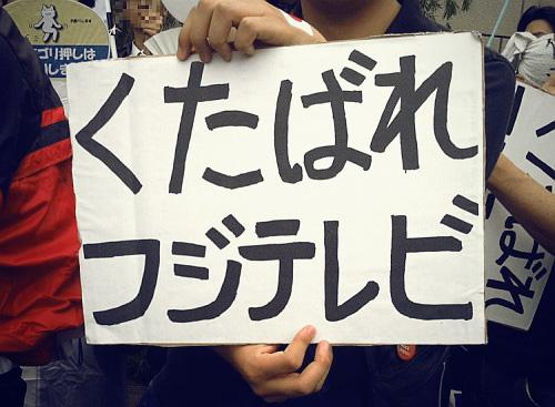 韓国のTV局かと思う事もしばしば」という7月23日の発言に端を発した「フジテレビ偏向・韓国ゴリ押し報道批判」が21日、大規模デモという形であらわれた。