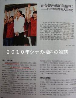 2010年8月の『飛越』という中国の国内線の機内誌のインタビュー記事