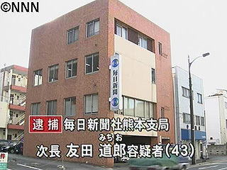 毎日新聞熊本支局次長友田道郎容疑者(43)を逮捕=住居侵入、隣人女性の下着盗んだ疑い