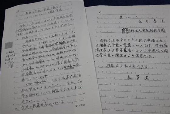 朝鮮大学校認可の決裁文書。当時、東京都知事だった美濃部亮吉氏が旧文部省事務次官通達のくだりを自らペンを走らせ消している