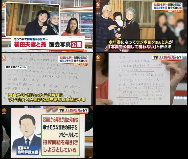 日本政府の見解 「北朝鮮担当者から写真が出た可能性 幸せそうな面会の様子をアピールして拉致問題を幕引きしようとしている。(ソース:TBS「Nスタ」)