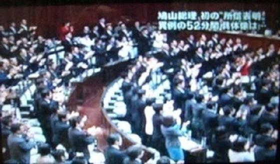 ポッポ首相に拍手をおくる民主党議員達 第173回国会における鳩山内閣総理大臣所信表明演説-平成21年10月26日