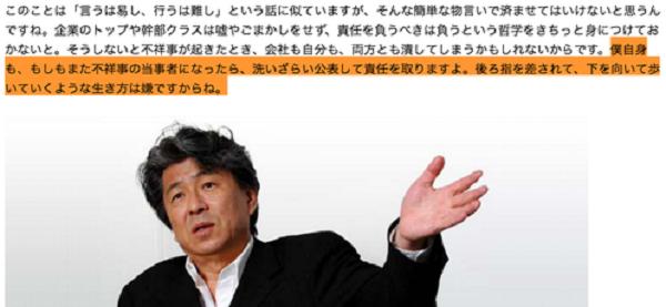 鳥越俊太郎『僕自身も、もしもまた不祥事の当事者になったら、洗いざらい公表して責任を取りますよ。後ろ指を差されて、下を向いて歩いていくような生き方は嫌ですからね。』