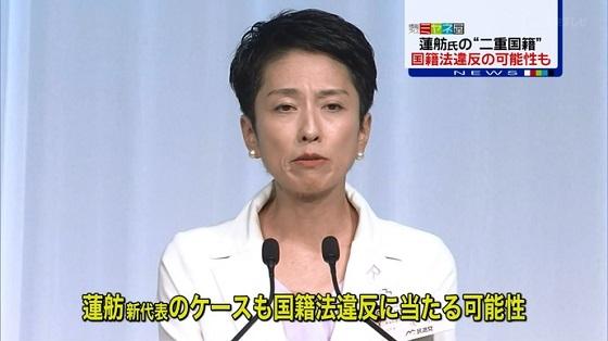 """二重国籍""""国籍法違反の可能性も~法務省"""