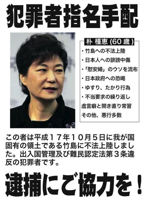 ついにバ韓国・パククネ婆が日本へ? 入国と同時に逮捕クル?