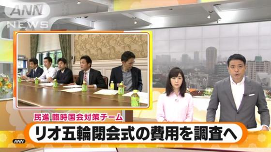 リオ五輪閉会式の12億円…民進が臨時国会対策チーム