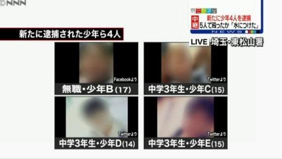 「新たに逮捕された少年ら4人」は、「高橋しゅうや」以外の4人。リーダー格の16歳の無職少年「しう」こと【高橋柊也】(たかはししゅうや)