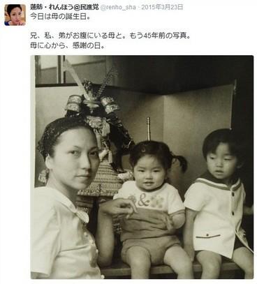 蓮舫の母、蓮舫のあげてた画像だとあんま日本人ぽくない顔だったな