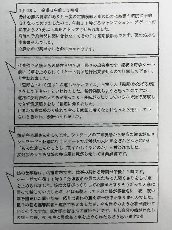 「辺野古区民の苦悩(シェア引用自由)」 - コピー