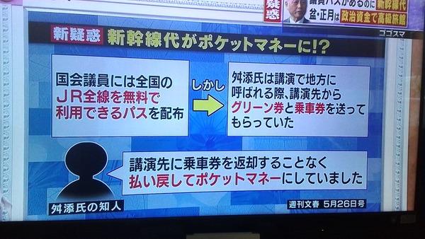 【文春】舛添都知事、新幹線代を二重請求し換金...ポケットマネーに!?(キャプあり)