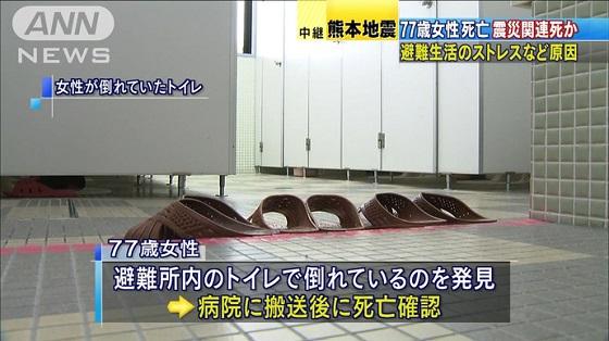 避難所のトイレ盗撮(テレビ朝日)