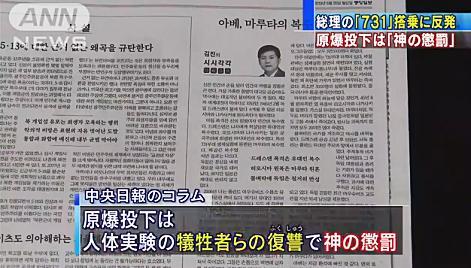 ソウル=加藤達也】韓国の中央日報が日本への原爆投下を「(神の)懲罰だ」とする記事を掲載し、在韓国日本大使館は22日、同紙に抗議した。