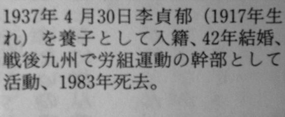 ▼秦氏が作成した正誤表(前掲書より)