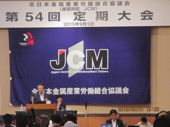 金属労協JCMは、日本の金属産業の労働組合 が結集する組織で、正式名称は全日本金属産 業労働組合協議会