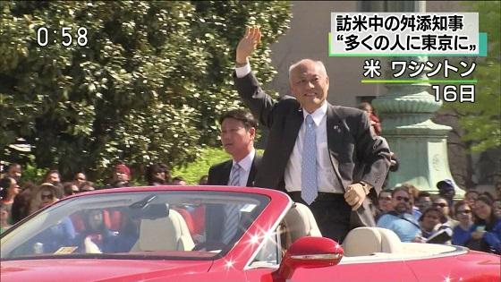 国賊・舛添都知事は熊本地震後に、ワシントン桜まつりで赤いオープンカーでパレードにも参加