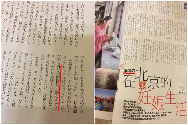 「私は中国人の父と日本人の母の間に生まれたんですが、父親が日本人として子どもを育てたので日本のことしか知らないし、日本語しか話せない。それが自分の中でコンプレックスになっていました。だから自分の国籍は