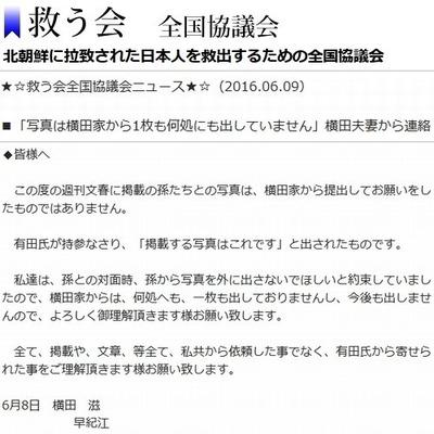 この度の週刊文春に掲載の孫たちとの写真は、横田家から提出してお願いをしたものではありません。