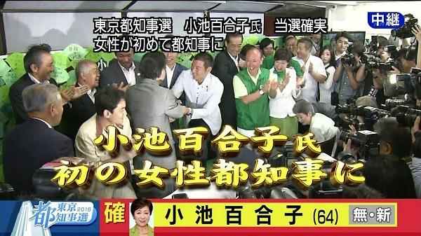 速報!小池百合子が東京都知事に当確!歴史的な瞬間