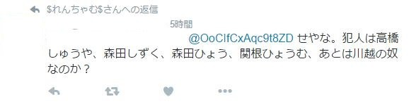 ツイッターの投稿から、彪夢の名字は「関根」の可能性が出てきました。