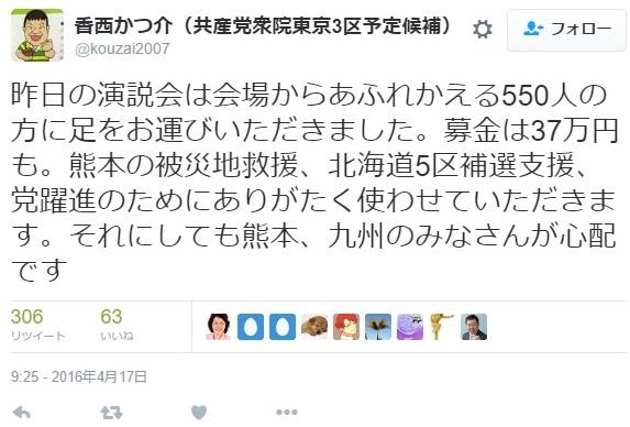 日本共産党、香西かつ介(共産党衆院東京3区予定候補)熊本地震の被災地救援で集めた募金を北海道5区補選支援や共産党躍進のために使用