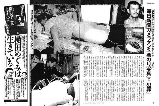 毎日新聞の五味宏基記者によるアンマンの国際空港でのクラスター爆弾爆発事件