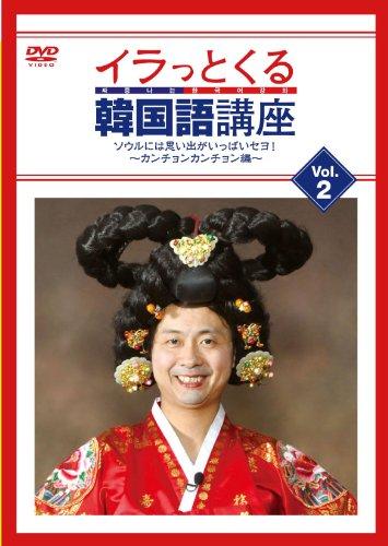 河本準一『イラっとくる韓国語講座vol.2』