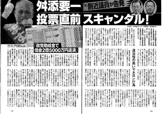 また、舛添要一には、【政党助成金(税金)で借金を返済した】重大な疑惑がある。