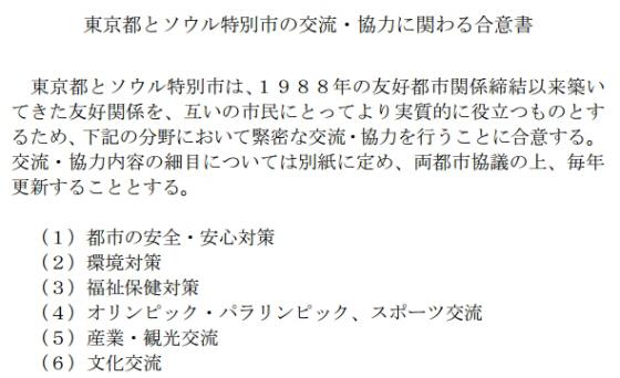 東京都が都市型水害対策や地下鉄安全対策について技術提供を行う合意書を締結したことについては、韓国(ソウル市)に大変な「ユスリ・タカリ」のネタを与えたことになる。