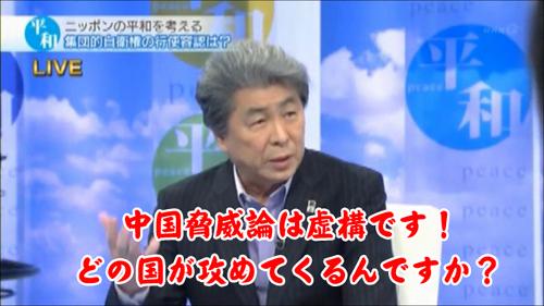 鳥越俊太郎氏「日本にどこの国が攻めるんですか、そんなの虚構です」