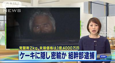 醒剤2キロをチョコレートケーキに隠して中国から密輸した疑いで、稲川会系組幹部の韓国人・新井幸於こと朴明銀容疑者(63)を逮捕ANNテロ朝
