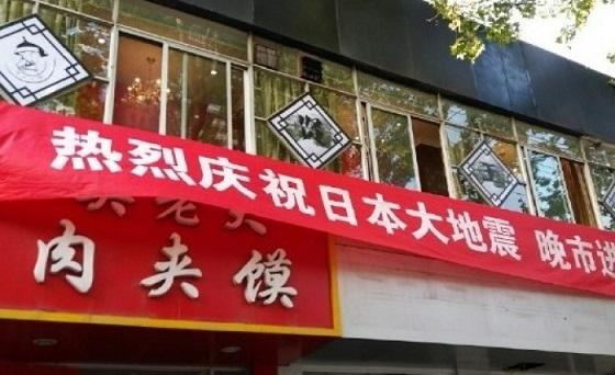 「日本の大地震を心からお祝いします」、西安市のレストランが横断幕=中国ネットユーザーの反応は?支那