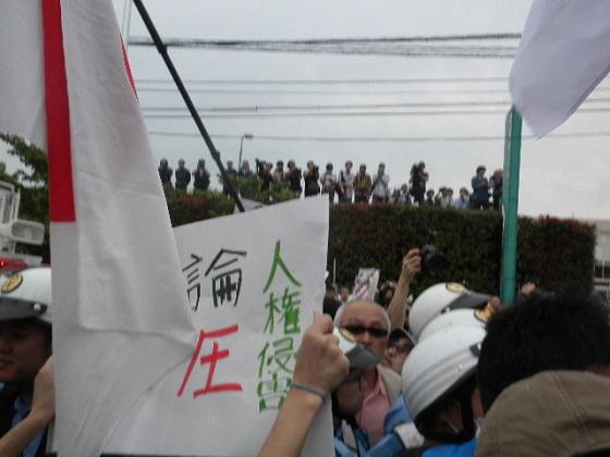 このデモ隊のプラカードに何が記載されていたかは確認し難いが、デモ隊は「言論・表現の自由を守れ!有田芳生を落選させる会」と記載した幟(のぼり)の他、【有田ヨシフ しばき隊 リンチ事件】と書いたプラカード