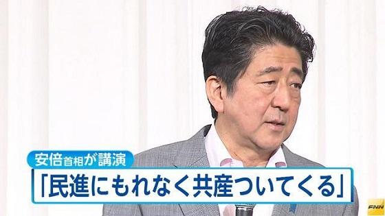 安倍首相が講演 「民進党にもれなく共産党がついてくる」(フジテレビ系(FNN)) - Yahoo!ニュース