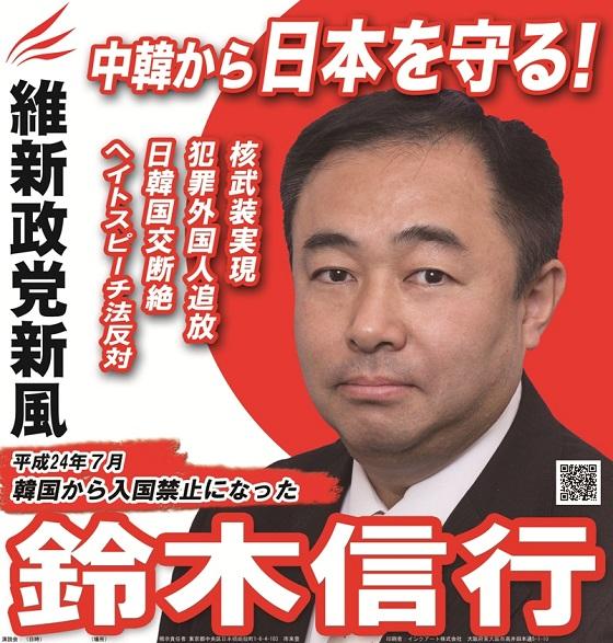 「維新政党・新風」代表・鈴木信行候補の参議院選挙東京都選挙区用のポスターデザイン