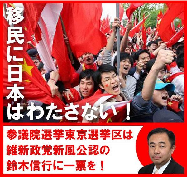 移民に日本はわたさない 参院選東京選挙区は維新政党新風公認の鈴木信行に投票を!