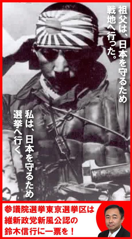 鈴木信行投票呼び掛け画像01