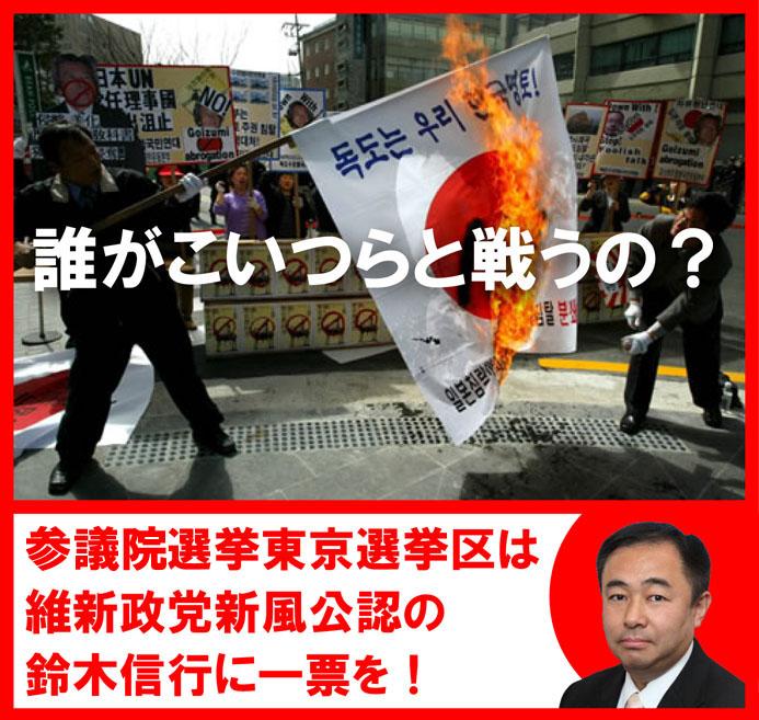 鈴木信行投票呼び掛け画像02