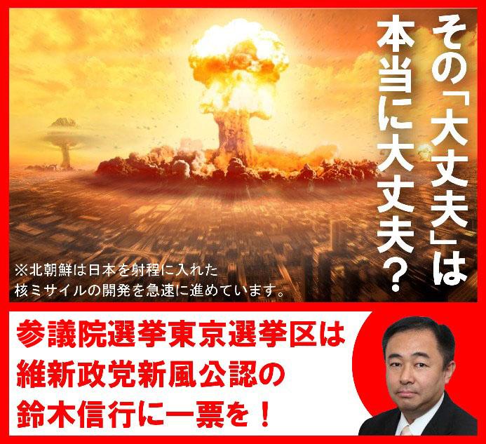 鈴木信行投票呼び掛け画像05