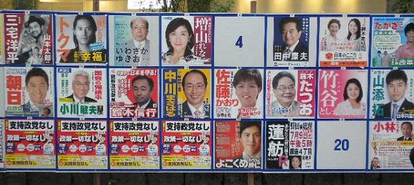 【壮絶参院選2016】東京都選挙区