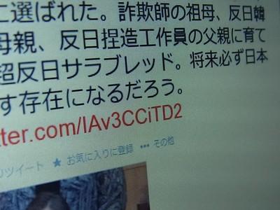 元朝日記者の長女、SNS中傷訴訟に勝訴
