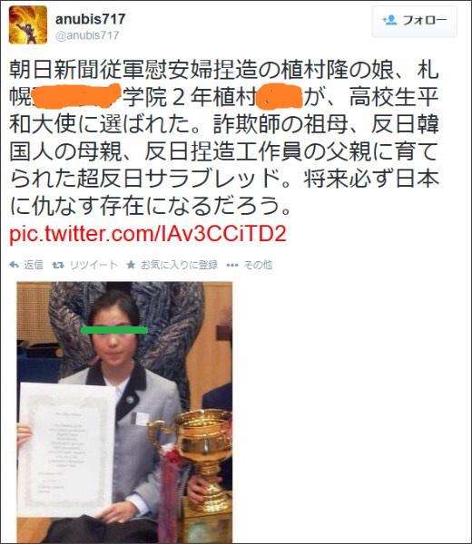 「朝日新聞従軍慰安婦捏造の植村隆の娘、A高校2年植村○○が、高校生平和大使に選ばれた。詐欺師の祖母、反日韓国人の母親、反日捏造工作員の父親に育てられた超反日サラブレッド。将来必ず日本に仇なす存在になるだろ