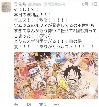 【NHKの捏造】PC買えずキーボードだけで練習… NHK出演の貧困女子高生、趣味に散財していたことがTwitter投稿で発覚