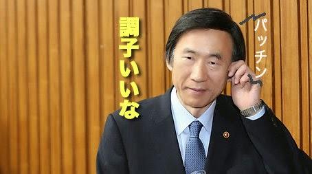 韓国の尹炳世外相