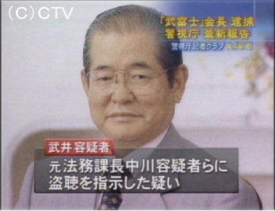 消費者金融・武富士・創業者で元会長・武井保雄の正体